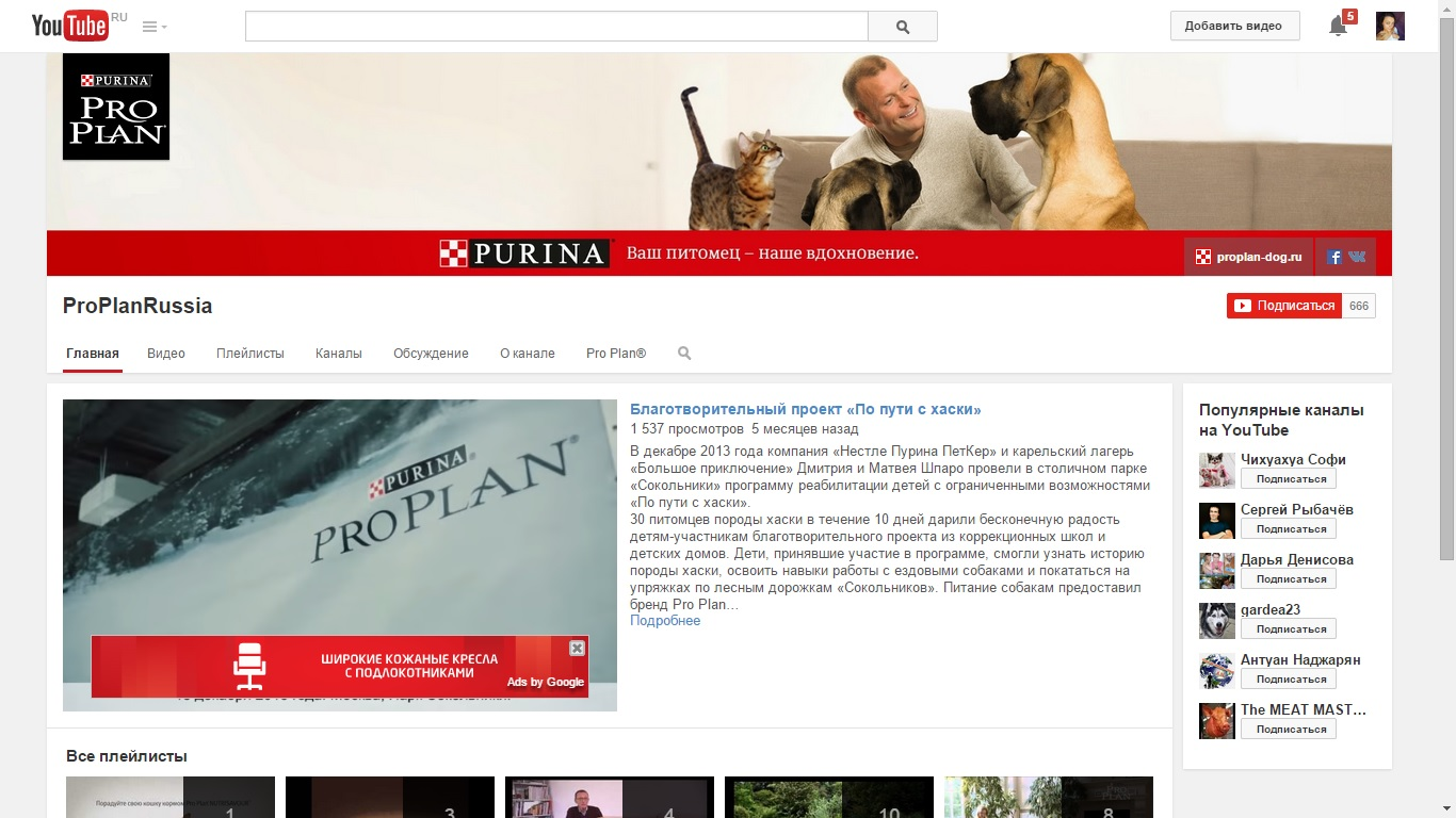 ProPlan Russia